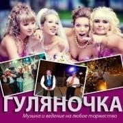 Hochzeitsband Guljanotschka